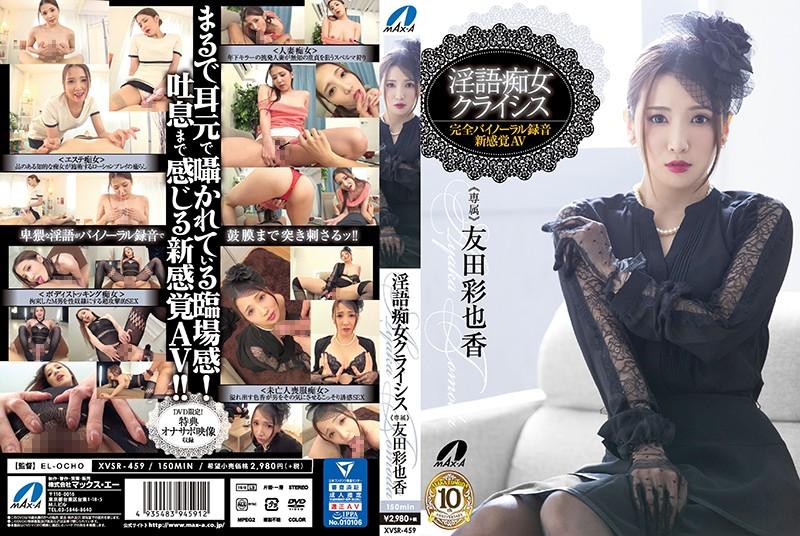 XVSR-459 Tomoda Ayaka Hypnotic Slut - 1080HD