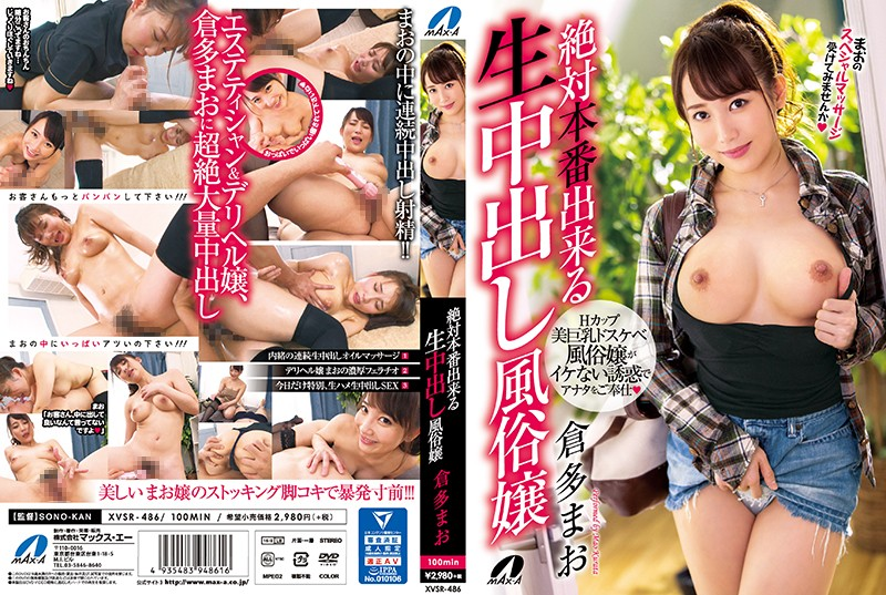 XVSR-486 Kurata Mao SEX Club - 1080HD