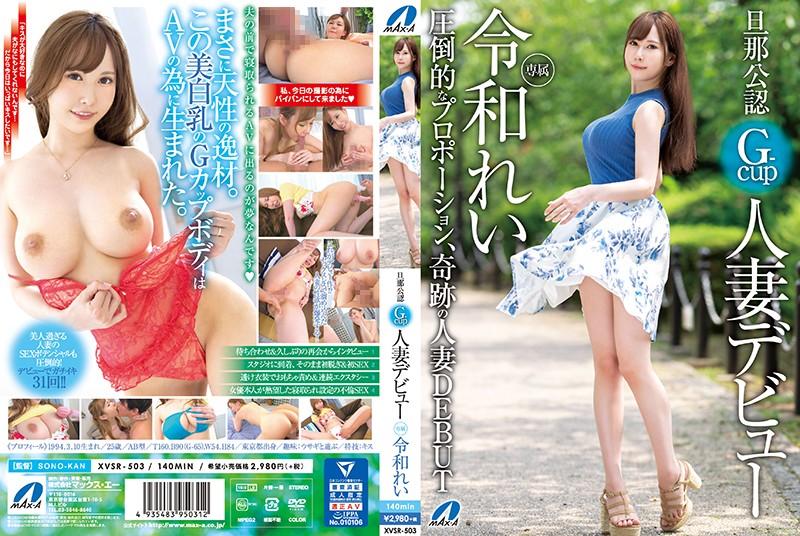 XVSR-503 Akari Miku AV Debut - 1080HD