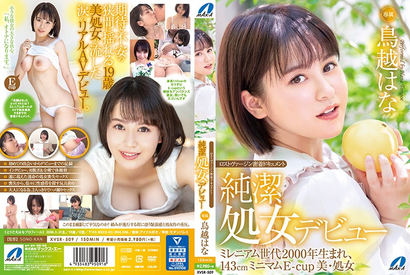 XVSR-509 Torigoe Hana Lost Virgin - 1080HD
