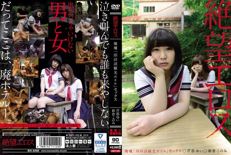 ZBES-020 Serina Yui Niikura Konomi Tourist Hotel - 1080HD